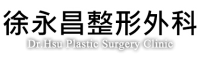 徐永昌整形外科 Dr.Hsu Plastic Surgery Clinic